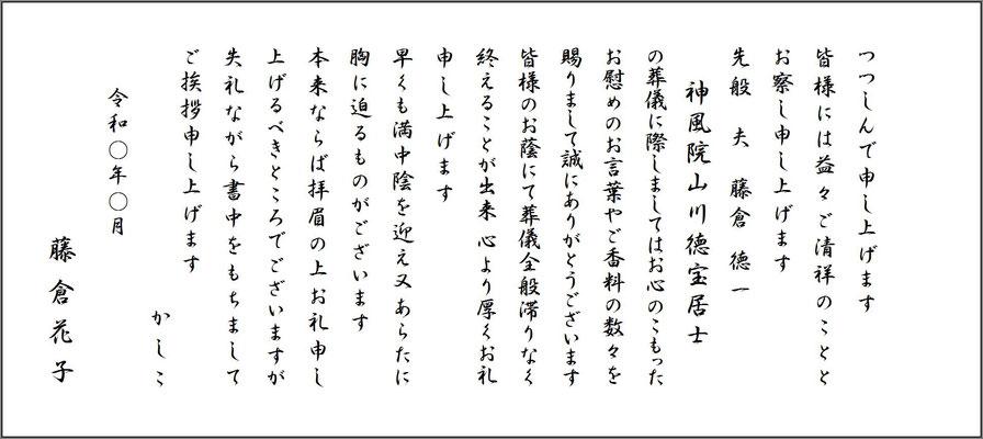 女性文(HGP祥南行書体)