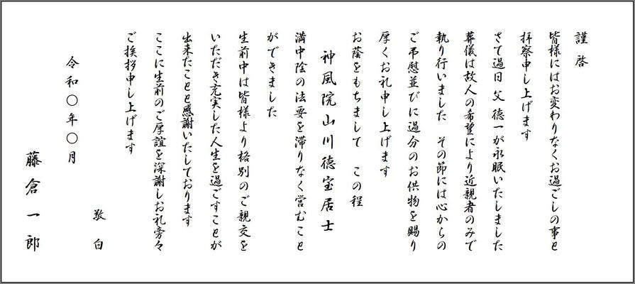 家族葬戒名中央永眠(FG行書体CCM)