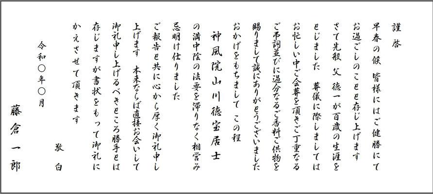 現代文戒名中央年齢入り(FG行書体CCM)