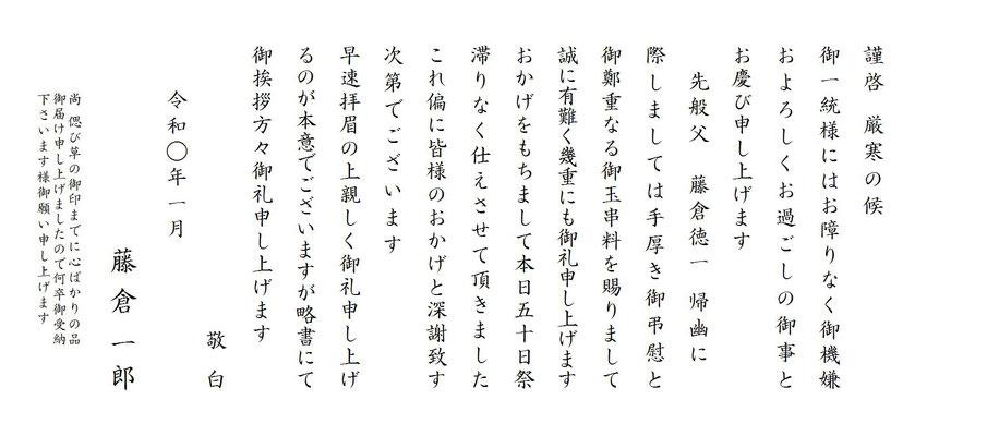 神道(Rイワタ正楷書体)