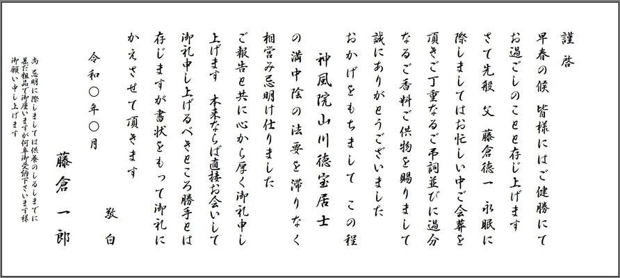 現代文戒名中央追伸有り(FG行書体CCM)