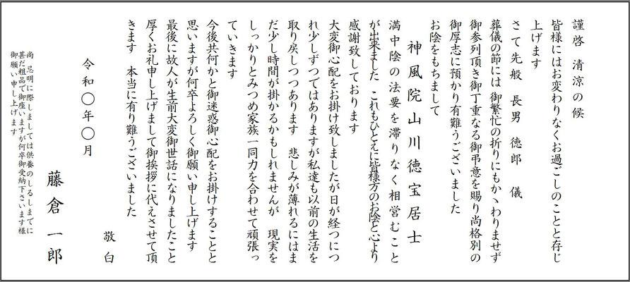 別文用B戒名・追伸有り(Rイワタ正楷書体)
