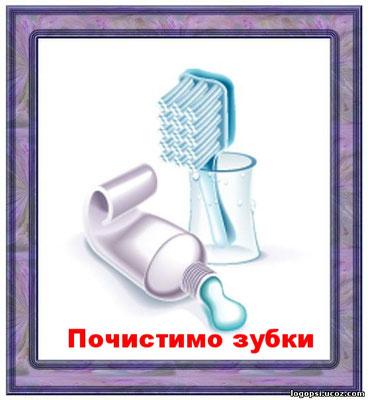 Почистимо зубки