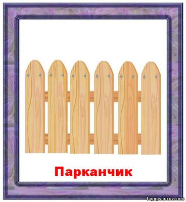 Парканчик