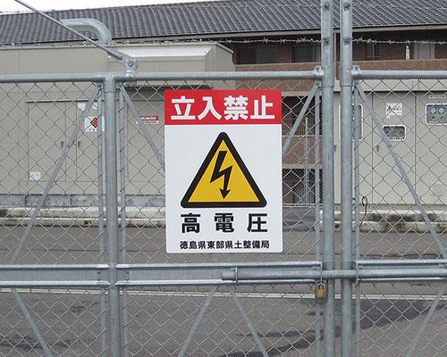 高電圧立入禁止看板