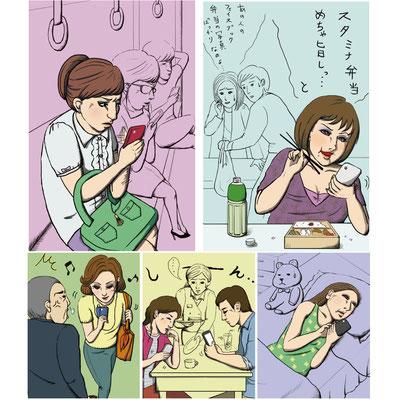 集英社『MAQUIA』2014年9月号 スマホジワ