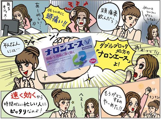 講談社『VOCE』2014年9月号 大正製薬ナロンエース広告