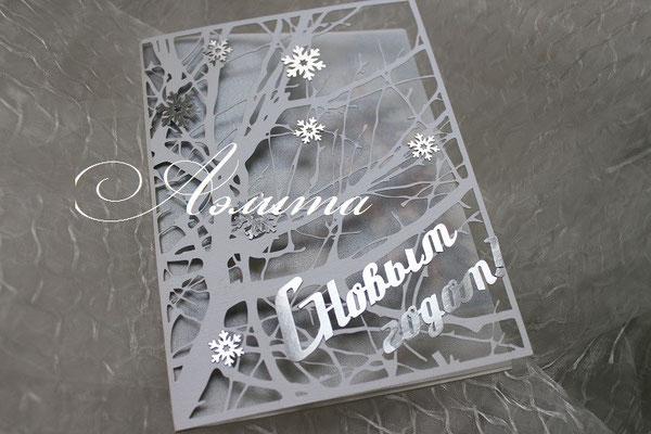 новогодняя открытка с лазерной резкой
