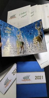 Новогодняя открытка, открытка с новым годом.