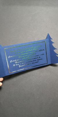 объемная елка открытка