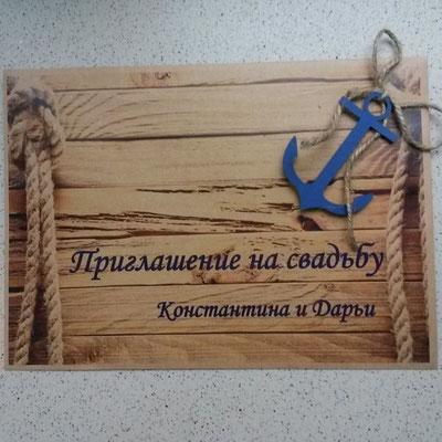 Приглашение на морскую свадьбу