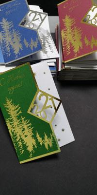 корпоративные открытки С новым годом и Рождеством