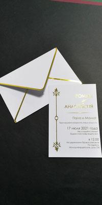 Пригласительное на свадьбу в конверте