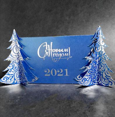 Новогодняя елка открытка