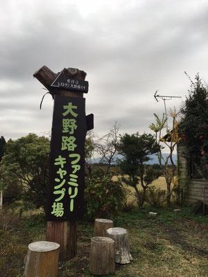 大野路ファミリーキャンプ場