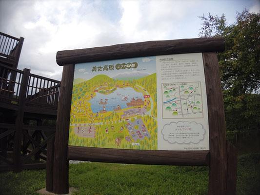 美女高原キャンプ場