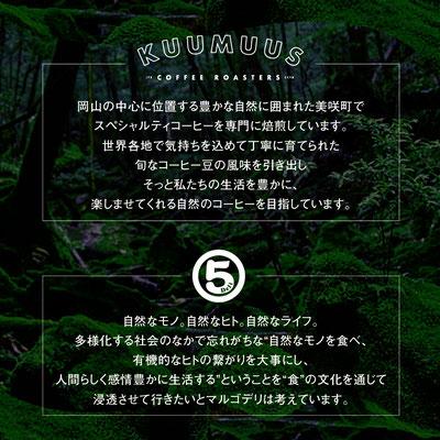 GOHEMP, マルゴデリ, KUUMUUS COFFEE ROASTERS, 岡山, MARBLE ROOM