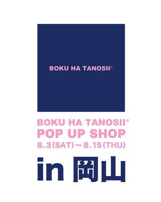 BOKU HA TANOSII, ボクハタノシイ, ボクタノ, 菅田将輝, すだまさき, 大阪, 岡山, マーブルルーム