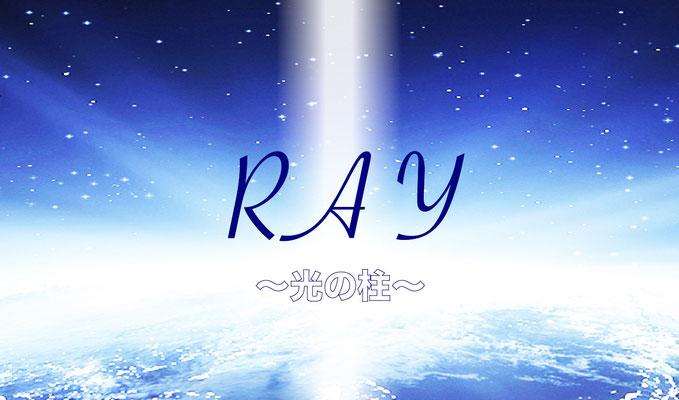 RAY ship 光の柱 東京渋谷
