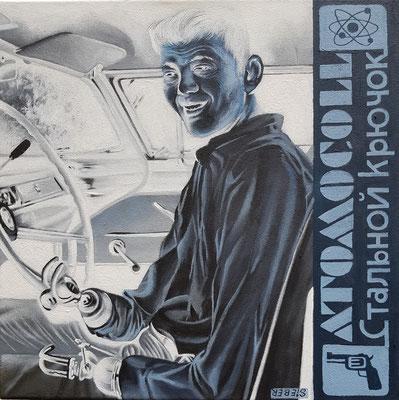 Gemälde 689,ATOMOCOLL ,Acryl auf Leinwand,2021, 40 x 40 cm