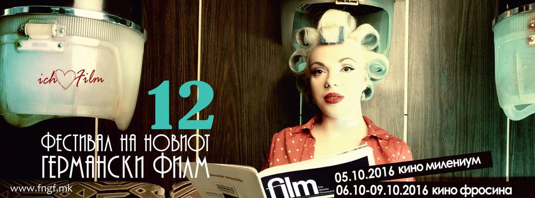 Neues Deutsches Filmfestival, Skopje 2016