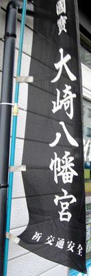 角五郎界隈から八幡町一帯になびく旗