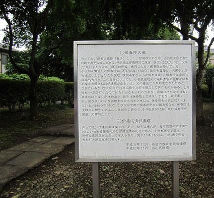 政宗の母:保春院の墓 親子間の複雑な確執の説明あり