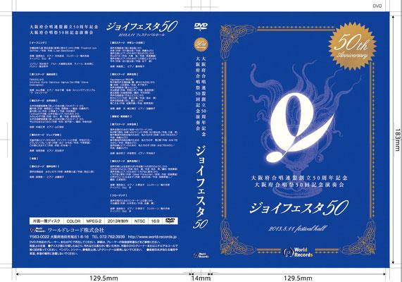 DVDケースジャケットデザインジョイフェスタ