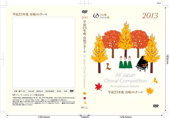 DVDケースジャケットデザイン合唱コンクール