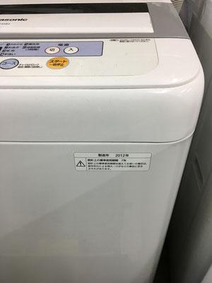 洗濯機の型番や年式の見方はこれ!