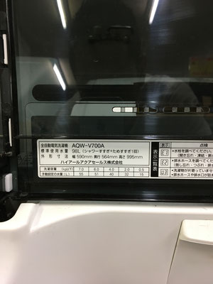 札幌洗濯機買取はプラクラで決まり♪