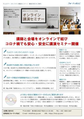 ウェビナー(オンラインセミナー)講師派遣・講演DVDのご提供について