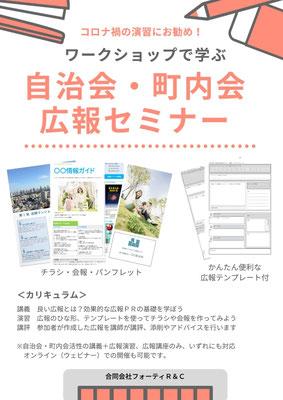 自治会・町内会広報セミナー