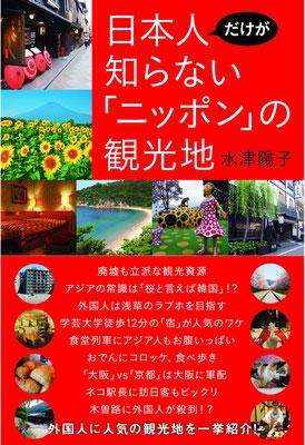 著書「日本人だけが知らないニッポンの観光地」