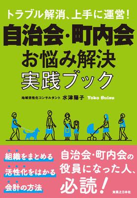 自治会・町内会お悩み解決実践ブック