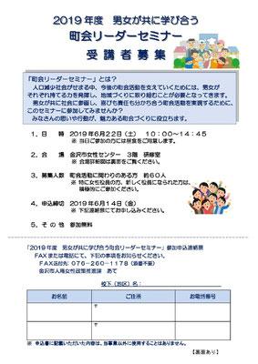 金沢市2019年度町会リーダ―セミナーチラシ(表面)