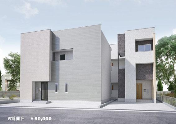 小規模集合住宅パース