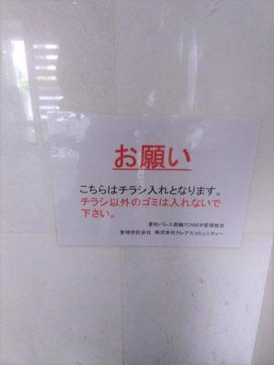 掲示物の張り替え@菱和パレス高輪TOWER管理組合ブログ