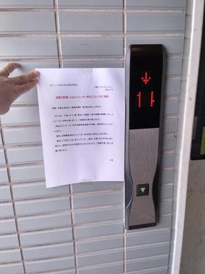 地震によるエレベーターの停止@菱和パレス高輪TOWER管理組合ブログ