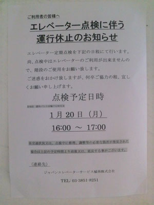 エレベーター点検@菱和パレス高輪TOWER/株式会社クレアスコミュニティー
