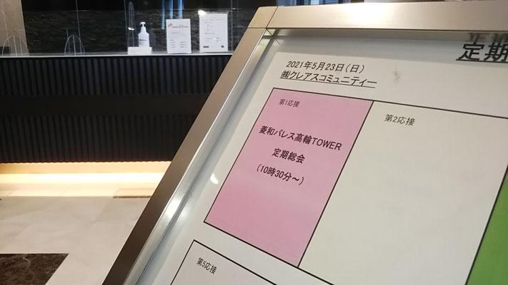 第20期定期総会@菱和パレス高輪TOWER管理組合ブログ
