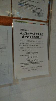 エレベーター定期点検@菱和パレス高輪TOWER管理組合ブログ/株式会社クレアスコミュニティー