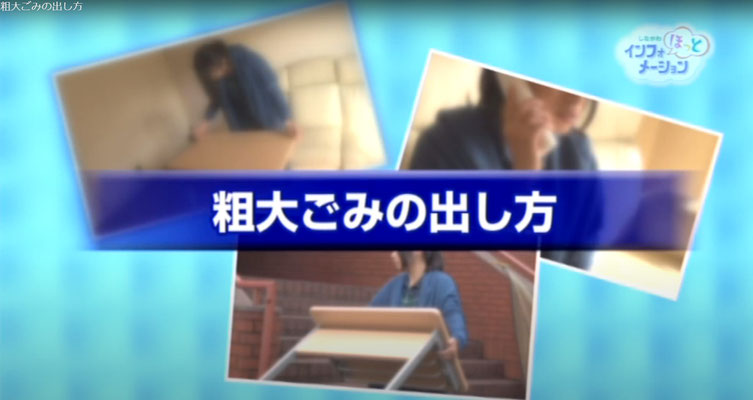 動画/粗大ごみの出し方@菱和パレス高輪TOWER管理組合ブログ