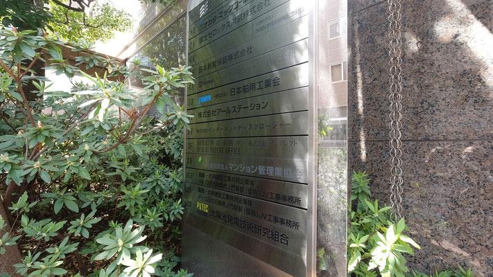 マンション管理業協会@菱和パレス高輪TOWER管理組合ブログ