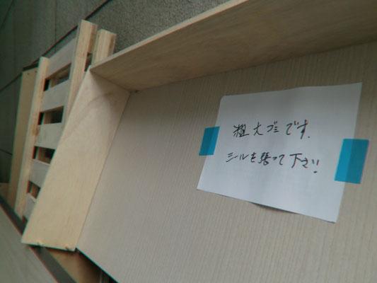 粗大ごみ@菱和パレス高輪TOWER管理組合ブログ