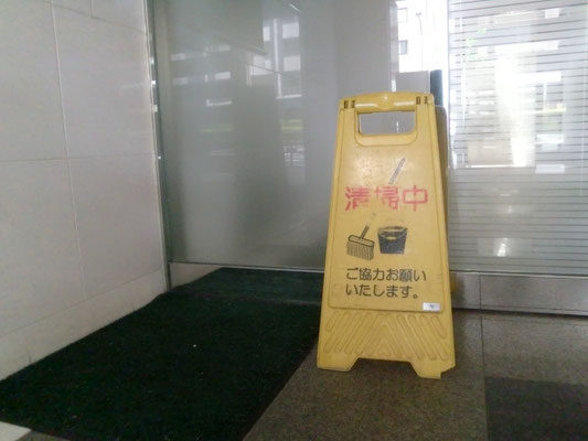 サインボード/清掃中 定期床面清掃@菱和パレス高輪TOWER