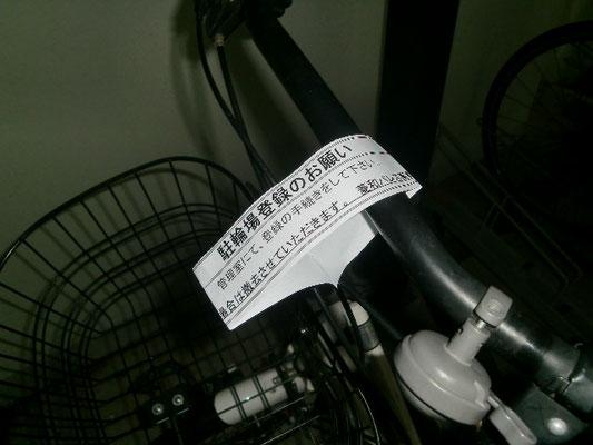 駐輪場登録のお願い@菱和パレス高輪TOWER/株式会社クレアスコミュニティー