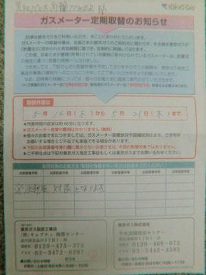 【お知らせ】ガスメーター取替@菱和パレス高輪TOWER管理組合ブログ/株式会社クレアスコミュニティー