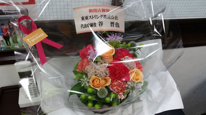 東亜ストリング(株)様より