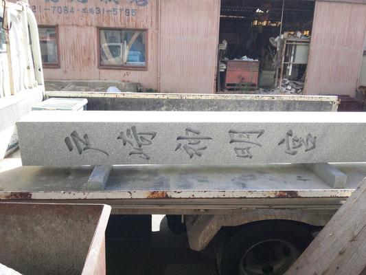 岡崎市戸崎神社 新築工事